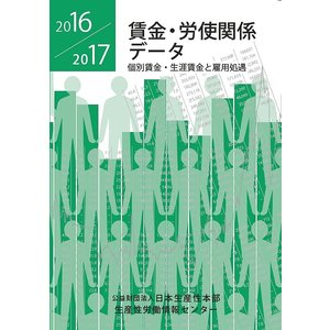 賃金・労使関係データ 2016/2017/日本生産性本部生産性労働情報センター