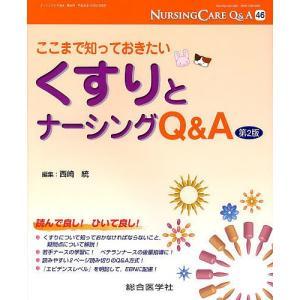 ナーシングケアQ&A 46