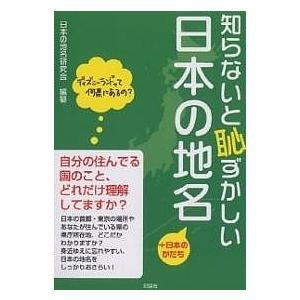知らないと恥ずかしい日本の地名 +日本のかたち/日本の地名研究会
