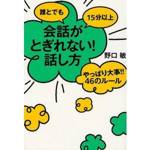 著:野口敏 出版社:すばる舎 発行年月:2010年04月 キーワード:ビジネス書