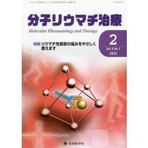 編集:「分子リウマチ治療」編集委員会 出版社:先端医学社 発行年月:2012年01月