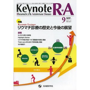 編集:「KeynoteR・A」編集委員会 出版社:先端医学社 発行年月:2013年08月