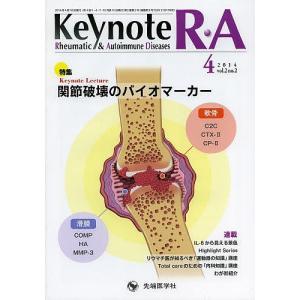 編集:「KeynoteR・A」編集委員会 出版社:先端医学社 発行年月:2014年04月