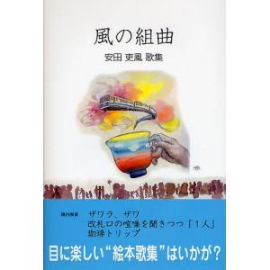著:安田吏風 出版社:せせらぎ出版 発行年月:2008年09月