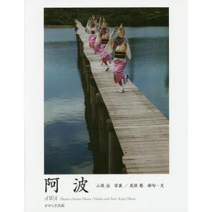 写真:小原治 俳句:尾原葛 出版社:せせらぎ出版 発行年月:2015年07月