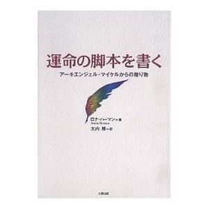 運命の脚本を書く アーキエンジェル・マイケルからの贈り物/ロナ・ハーマン/大内博
