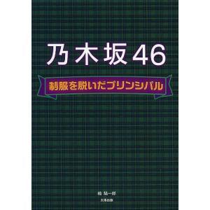 乃木坂46制服を脱いだプリンシパル/檜陽一郎