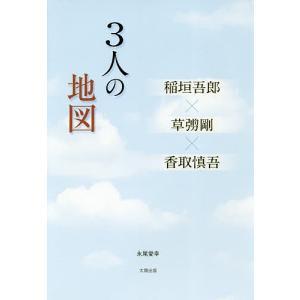 3人の地図 稲垣吾郎×草 剛×香取慎吾/永尾愛幸...