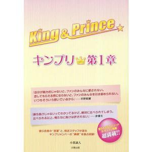 King & Prince キンプリ★第1章/小栗誠人|boox