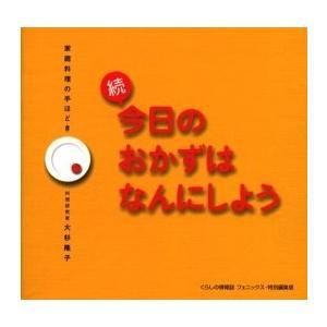 今日のおかずはなんにしよう 家庭料理の手ほどき 続 くらしの情報誌フェニックス・特別編集版/大杉隆子...