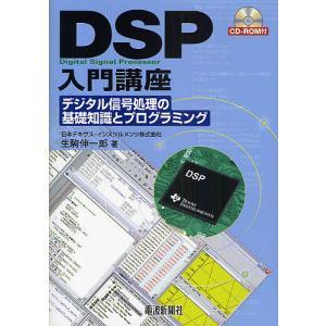 DSP入門講座 デジタル信号処理の基礎知識とプログラミング/生駒伸一郎