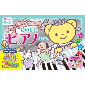 名曲いっぱい!たのしいピアノえほん/子供/絵本