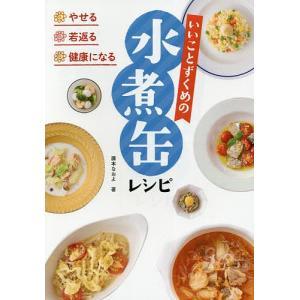 やせる・若返る・健康になるいいことずくめの水煮缶レシピ/藤本なおよ/レシピ