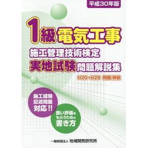 1級電気工事施工管理技術検定実地試験問題解説集 施工経験記述問題対応!!良い評価をもらうための書き方 平成30年版