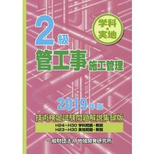 2級管工事施工管理技術検定試験問題解説集録版 学科・実地 2019年版