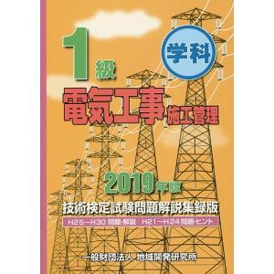 1級学科電気工事施工管理技術検定試験問題解説集録版 2019年版