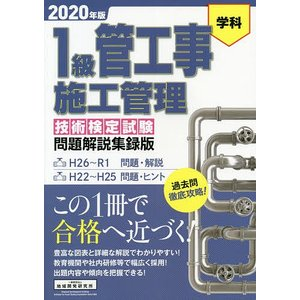'20 1級管工事施工管理技術検定試験問