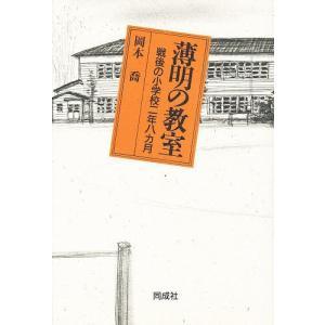 薄明の教室 戦後の小学校二年八カ月/岡本喬