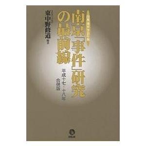 南京「事件」研究の最前線 日本「南京」学会年報 平成17・18年合併版/東中野修道