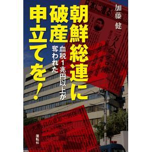 著:加藤健 出版社:展転社 発行年月:2018年12月