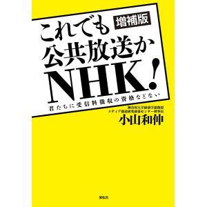 NHK、BSとAMラジオの削減案!受信料もBSと地上波で一本化!?