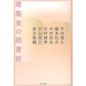 著:平田晃久 著:藤本壮介 著:中村拓志 出版社:TOTO出版 発行年月:2010年10月