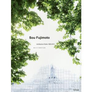 著:藤本壮介 出版社:TOTO出版 発行年月:2015年04月