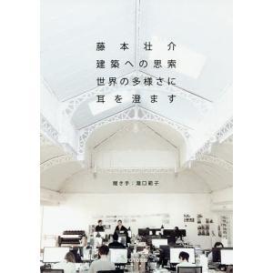 著:藤本壮介 聞き手:瀧口範子 出版社:TOTO出版 発行年月:2019年05月