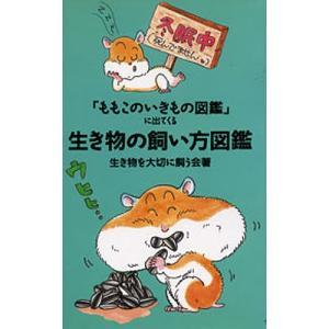 「ももこのいきもの図鑑」に出てくる生き物の飼い方図鑑/生き物を大切に飼う会