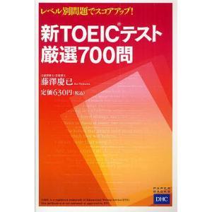 著:藤澤慶巳 出版社:DHC 発行年月:2010年01月 シリーズ名等:レベル別問題でスコアアップ!...