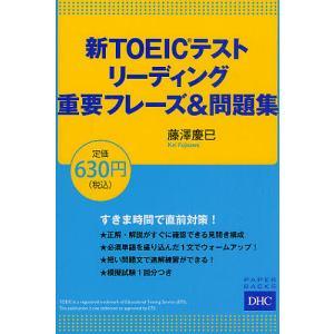 新TOEICテストリーディング重要フレーズ&問題集/藤澤慶已