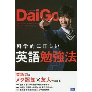 著:DaiGo 出版社:DHC 発行年月:2018年03月