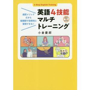 著:小倉慶郎 出版社:DHC 発行年月:2019年04月 シリーズ名等:CD BOOK