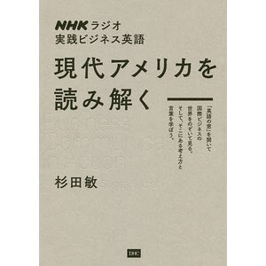著:杉田敏 出版社:DHC 発行年月:2019年09月