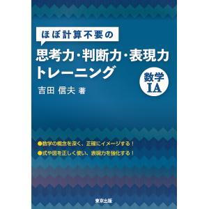 日曜はクーポン有/ ほぼ計算不要の思考力・判断力・表現力トレーニング数学1A/吉田信夫|bookfan PayPayモール店