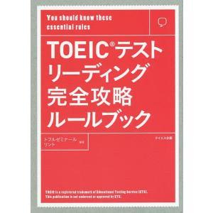 TOEICテストリーディング完全攻略ルールブック/トフルゼミナール/リント
