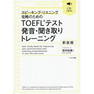 TOEFLテスト発音・聞き取りトレーニング スピーキング・リスニング攻略のための 新装版/田中知英