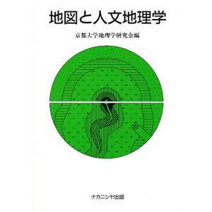 日曜はクーポン有/ 地図と人文地理学/京都大学地理学研究会|bookfan PayPayモール店