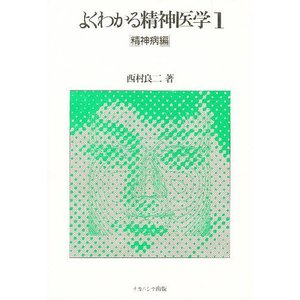 よくわかる精神医学 1/西村良二