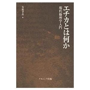 エチカとは何か 現代倫理学入門/有福孝岳