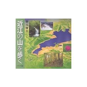 近江の山を歩く/草川啓三/旅行|boox