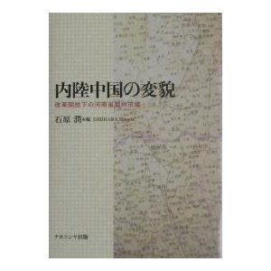 内陸中国の変貌 改革開放下の河南省鄭州市域/石原潤/旅行|boox