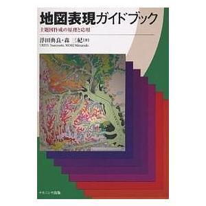 地図表現ガイドブック 主題図作成の原理と応用/浮田典良/森三紀/旅行|boox