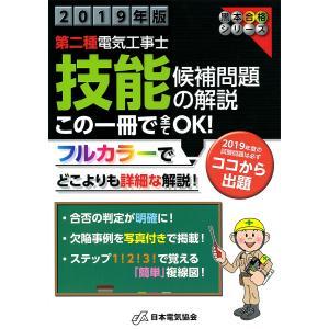 出版社:日本電気協会 発行年月:2019年03月 シリーズ名等:黒本合格シリーズ