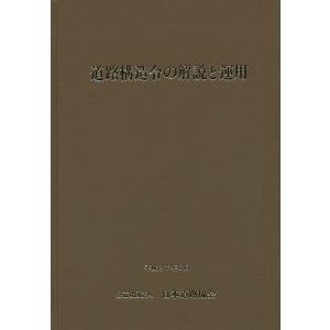 道路構造令の解説と運用 〔2015〕改訂版/日本道路協会
