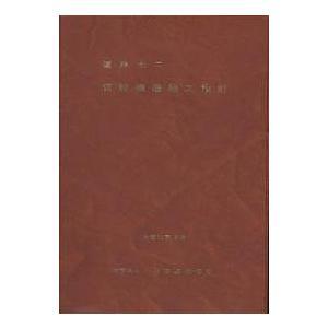 道路土工 仮設構造物工指針/日本道路協会