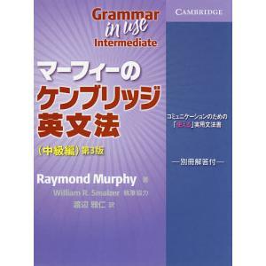 マーフィーのケンブリッジ英文法 中級編/RaymondMurphy/渡辺雅仁