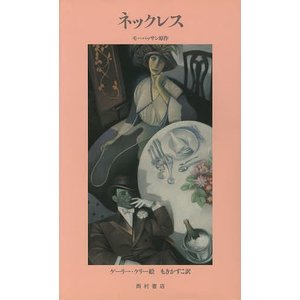 ネックレス/ギィ・ド・モーパッサン/ゲーリー・ケリー/もきかずこ/子供/絵本
