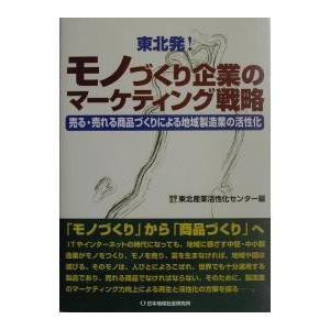 出版社:日本地域社会研究所 発行年月:2003年11月