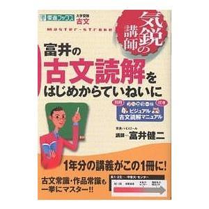 毎日クーポン有/ 富井の古文読解をはじめからていねいに 大学受験古文/富井健二